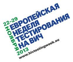 hiv_testing_week_logo_russian_website-jpg__250x211_q85_upscale