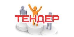 tender-1.jpg__250x125_q85_upscale