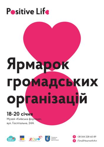 В Киеве на ярмарку соберутся волонтерские организации