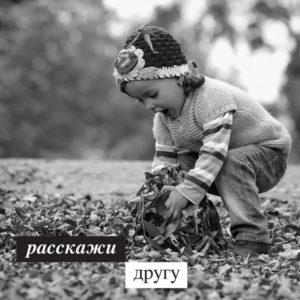 child-ru.jpg__600x600_q85_crop_upscale