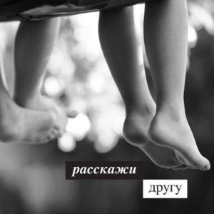 feet-ru.jpg__600x600_q85_crop_upscale