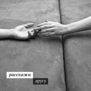 hands-ru.jpg__600x600_q85_crop_upscale