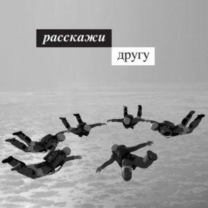 parashoot-ru.jpg__600x600_q85_crop_upscale