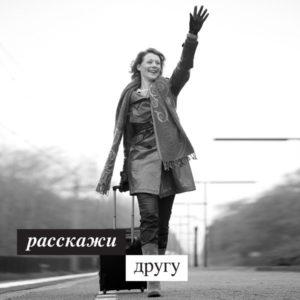 railway-station-ru.jpg__600x600_q85_crop_upscale